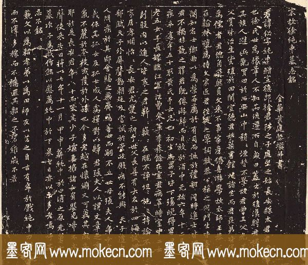 黄庭坚书法《徐纯中墓志铭》全图