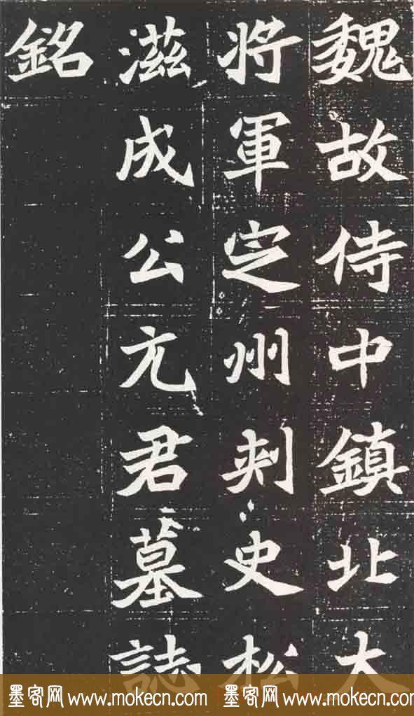 北魏楷书欣赏《元苌墓志》