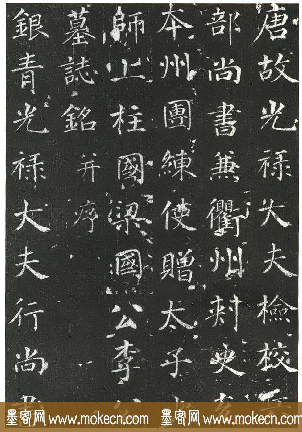 徐浩楷书欣赏《李岘墓志》