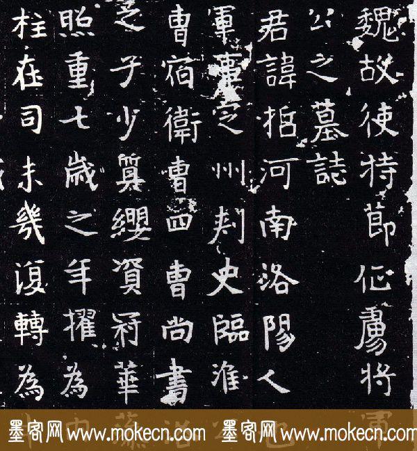 西安碑林北魏《丘哲墓志》