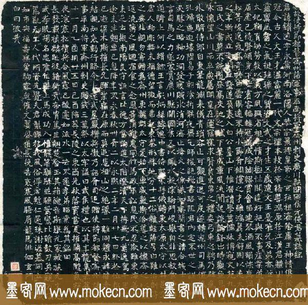 北魏正书赏析《元钻远墓志铭》