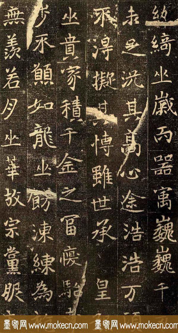 魏碑佳作正书欣赏《元仙墓志》