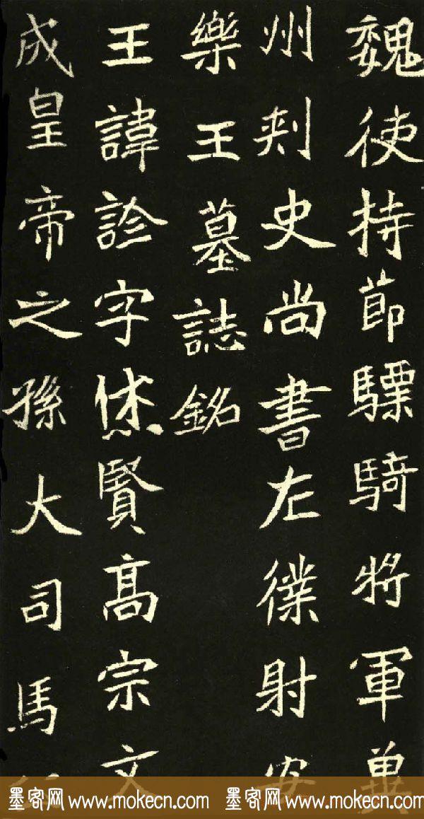 北魏书法正书欣赏《元诊墓志铭》