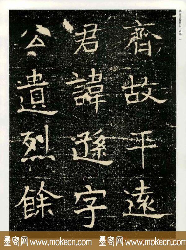 书法碑帖欣赏《北齐任逊墓志》