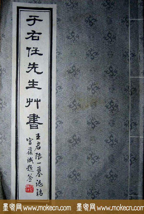 于右任草书欣赏王陆一墓志铭