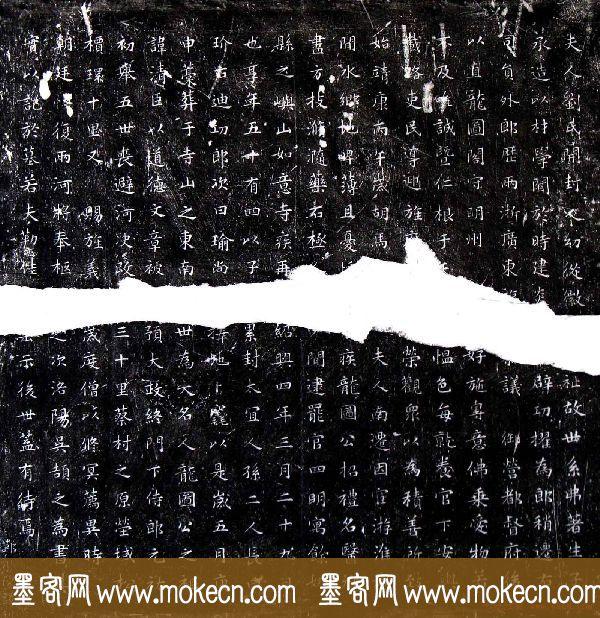 南宋书法碑刻楷书《刘夫人墓志》