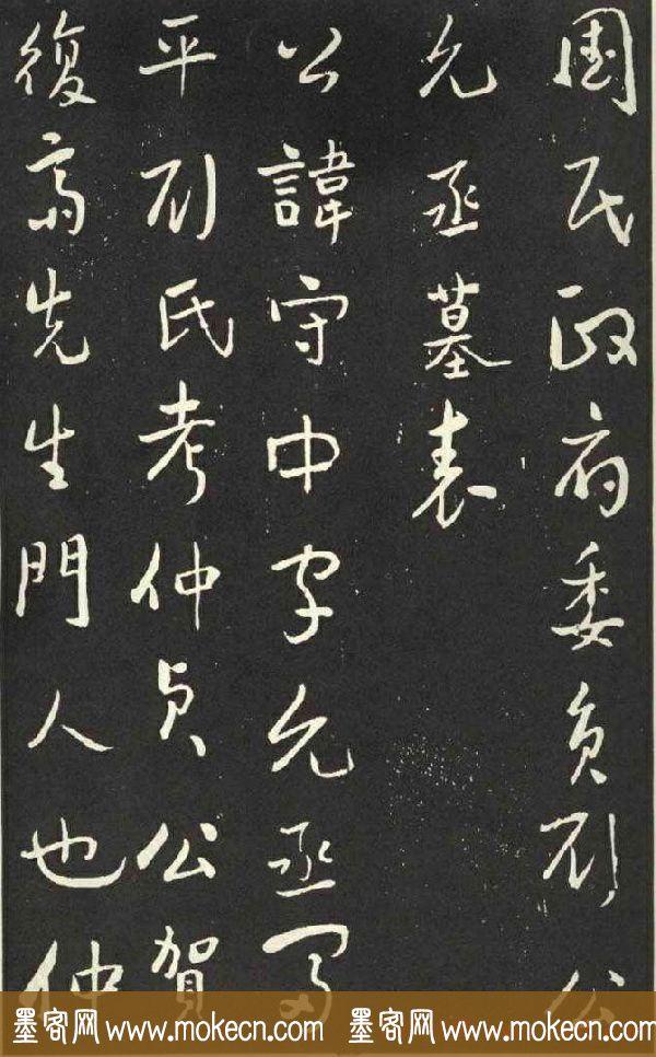 于右任行草书法欣赏《刘允丞墓志》