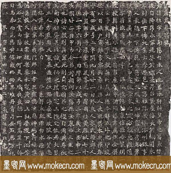 唐代楷书欣赏《张祖墓志》民国拓本