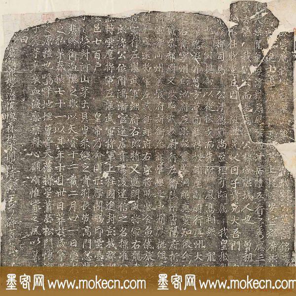 唐代席彬行楷书法欣赏《刘感墓志》