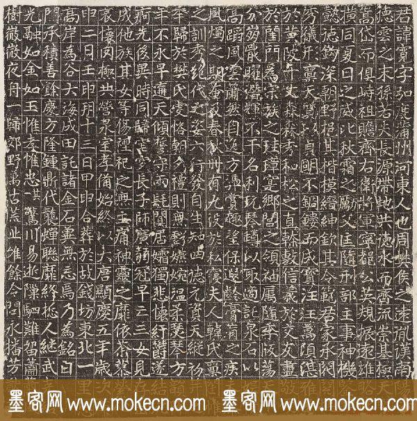 唐楷书欣赏《樊宽墓志》拓本全图