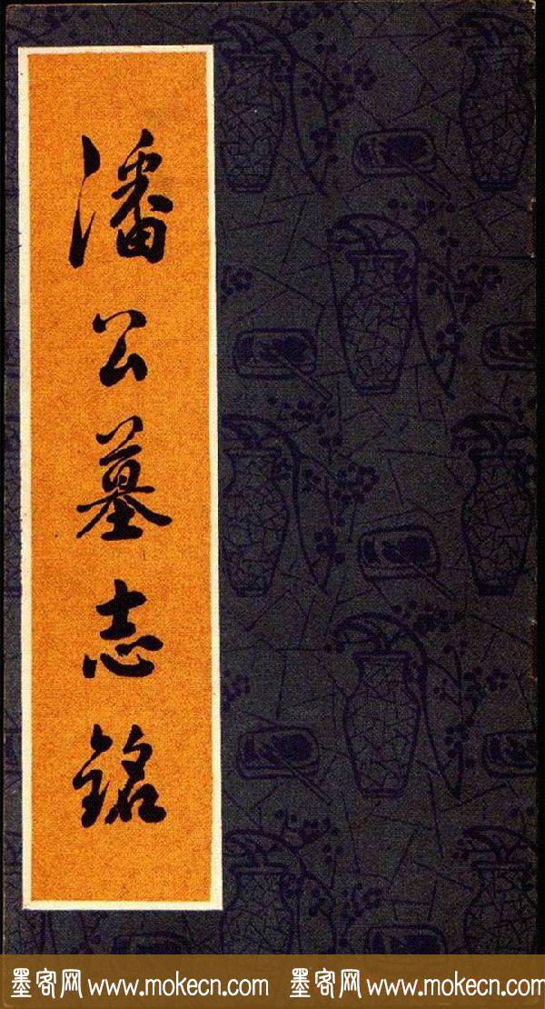 清赵之谦魏楷书法欣赏《潘公墓志铭》
