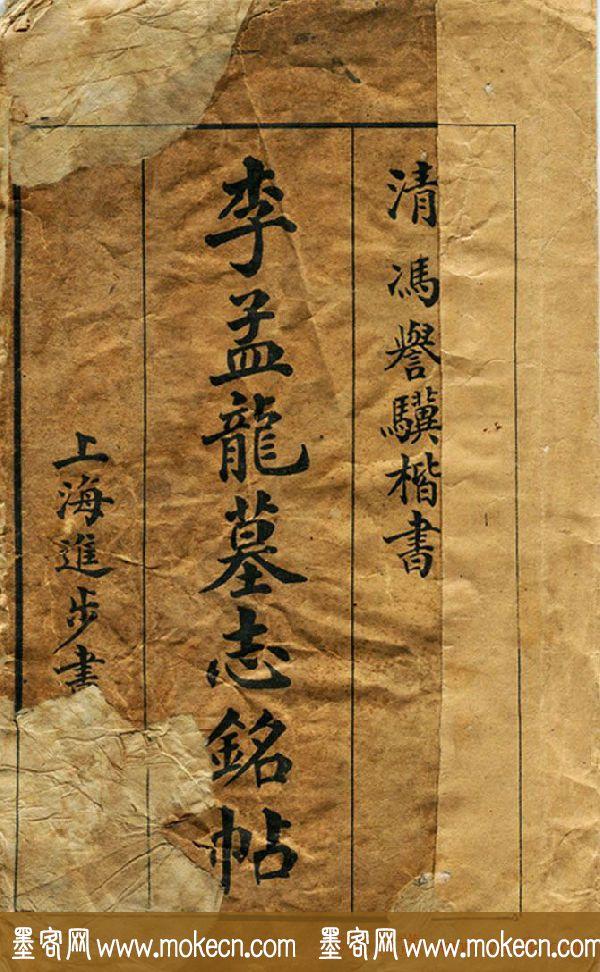 清-冯誉骥楷书欣赏《李孟龙墓志铭帖》