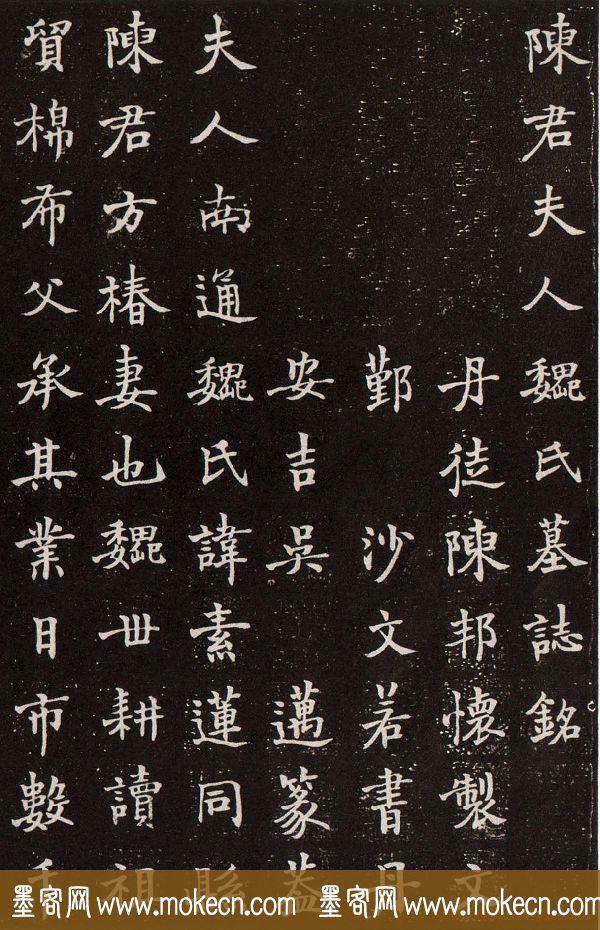 沙孟海楷书欣赏《陈君夫人墓志》高清大图