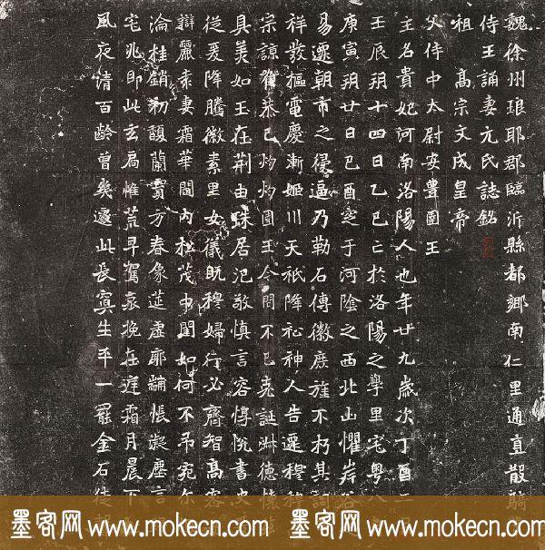 北魏碑刻书法《王诵妻元贵妃墓誌》高清拓本