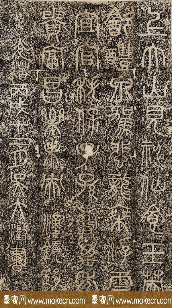 吴大澂篆书欣赏《汉镜铭》民国拓本