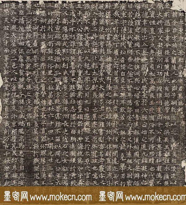 唐代书法石刻欣赏萧令臣墓志全图
