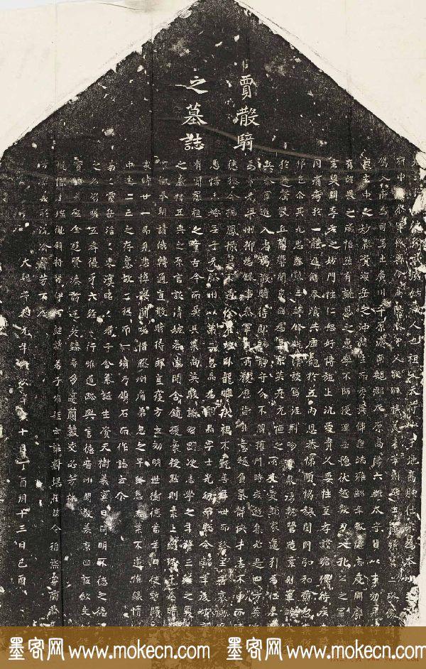 北京大学考古系藏北魏石刻贾瑾墓志全图