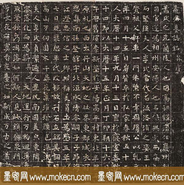 唐代楷书石刻《萧俱兴墓志》拓片