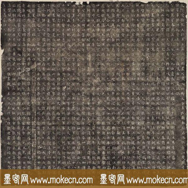 隋代楷书石刻精品《苏慈墓志》