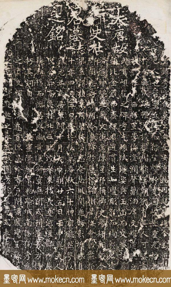 唐代楷书石刻欣赏《杜秀墓志铭》整拓