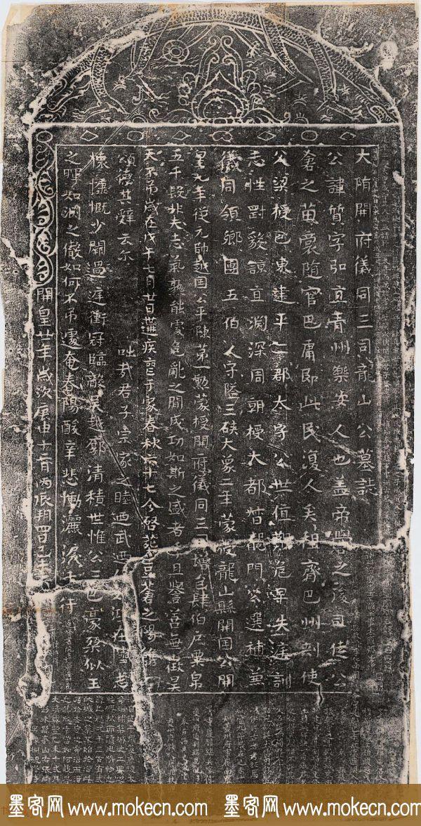 隋代正书石刻《卢文机墓志》整拓