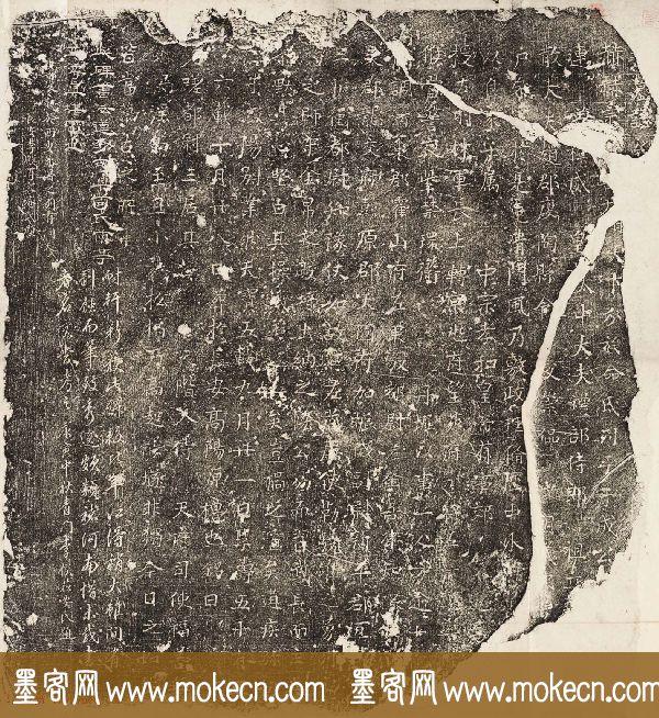 唐代书法石刻《成君墓志》民国拓本