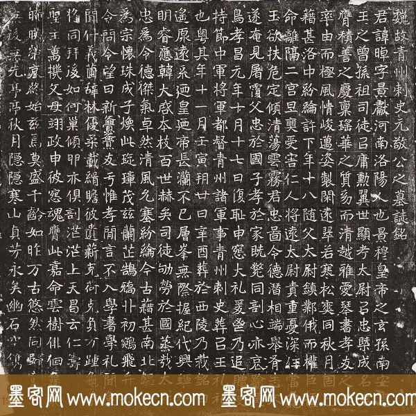 北魏正书石刻欣赏《元晫墓志》高清拓本