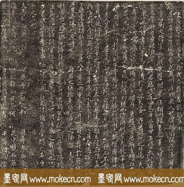 唐代石刻拓本《李岸及夫人徐氏合葬墓志》