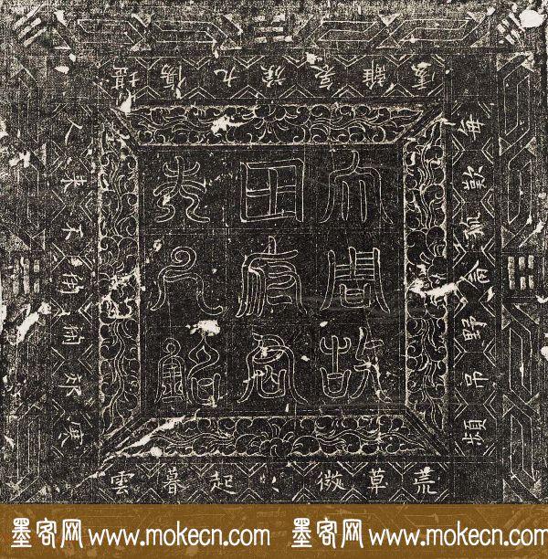 北周行书石刻欣赏《田仁训及妻王氏墓志并盖》