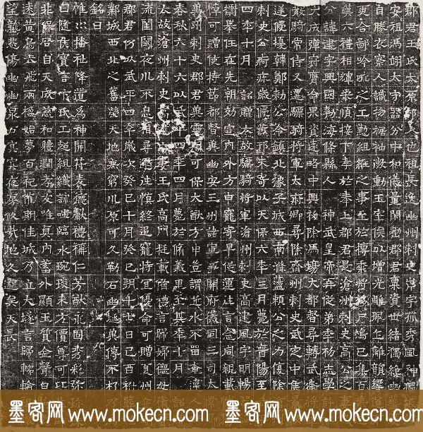 北齐隶书石刻欣赏《高建妻王氏墓志》
