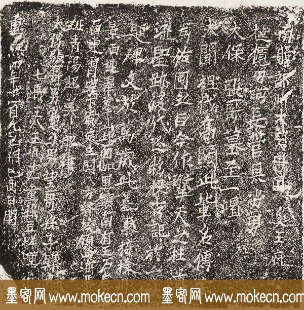 辽代书法石刻《张哥墓志》民国拓本