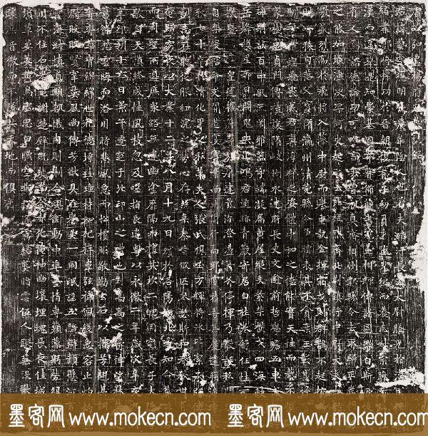 唐代正书石刻欣赏《杨艺墓志铭》民国拓本