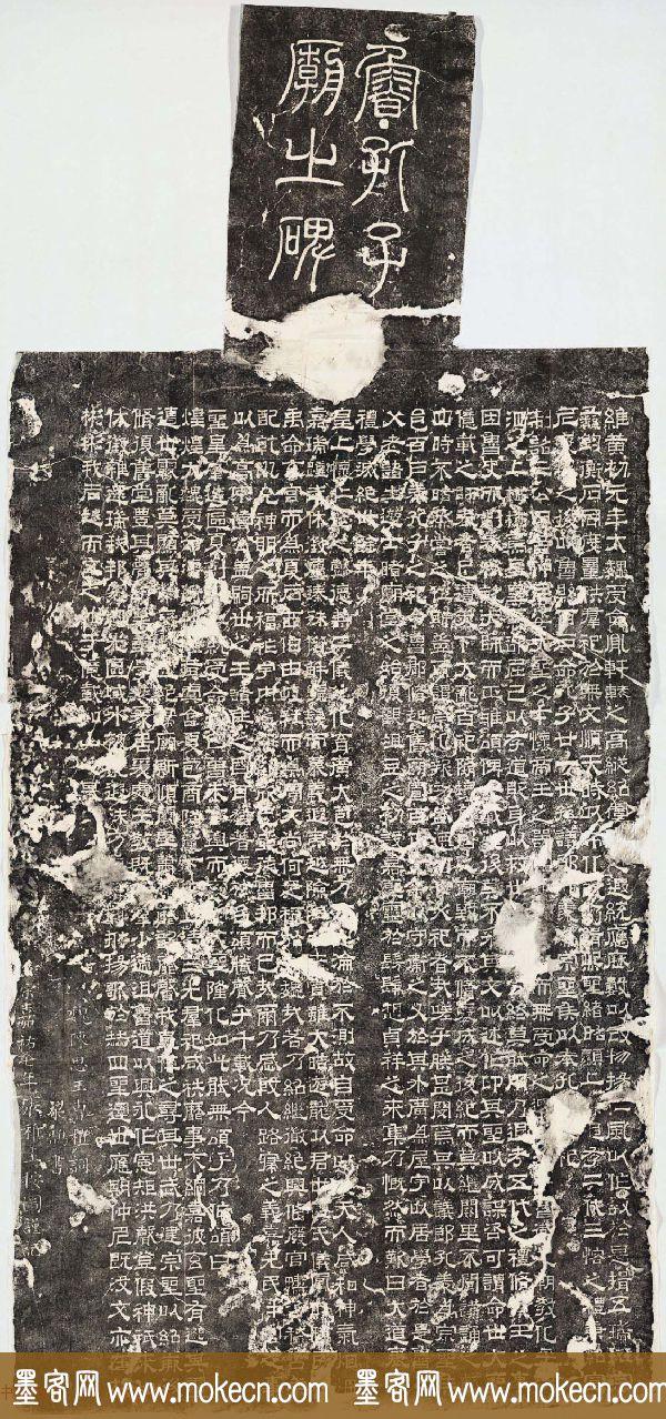 三国魏梁鹄隶书欣赏《鲁孔子庙碑》整拓全图