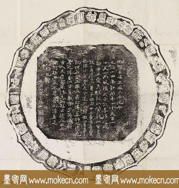 黄云鹄书跋拓片欣赏《西汉五凤二年盘铭》
