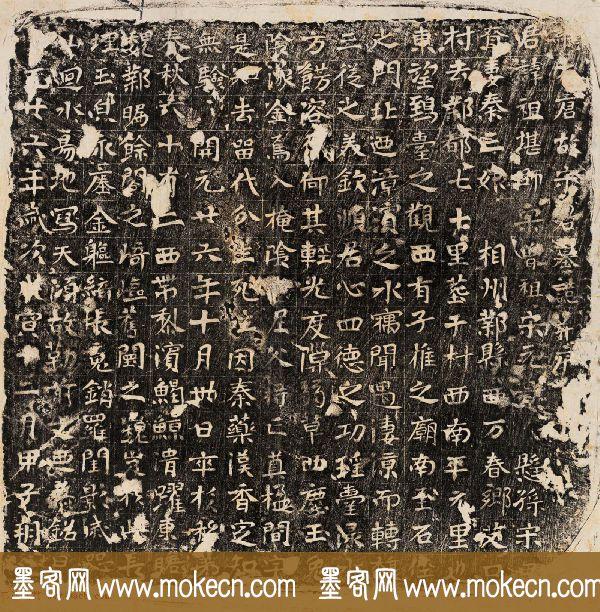 唐代楷书石刻欣赏《宋祖堪墓志》高清拓片全图