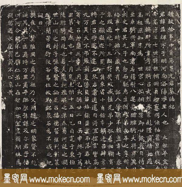 北魏楷书石刻欣赏《元孟辉墓志》高清拓片全图
