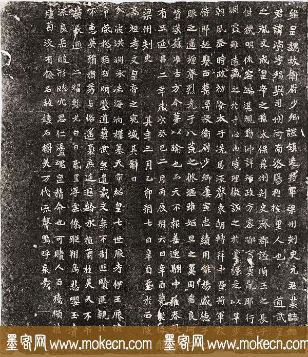 北魏书法石刻欣赏《元演墓志》高清大图