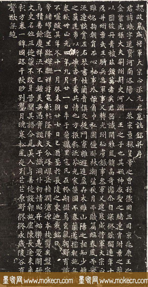 北魏书法石刻欣赏《元斌墓志铭并序》