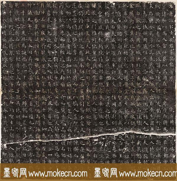 唐代正书石刻欣赏《安令节墓志》