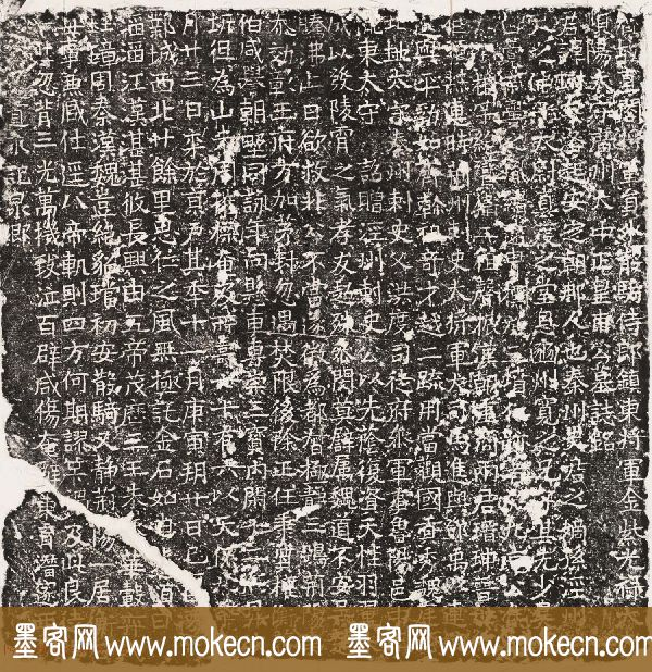 北齐正书石刻欣赏《皇甫琳墓志》民国拓本