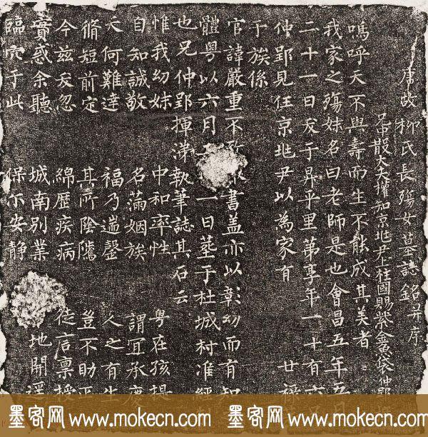 唐故柳氏长殇女柳老师墓志铭并序