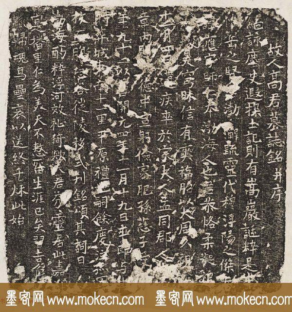 唐代书法石刻欣赏《高应墓志铭》整拓