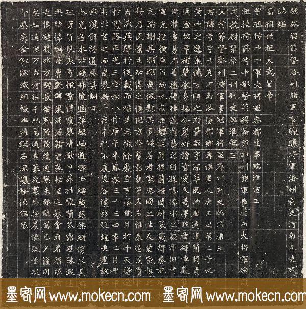 北魏书法石刻欣赏《元秀墓志》民国拓本