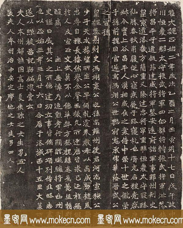 北魏书法石刻欣赏《寇臻墓志》高清拓片全图