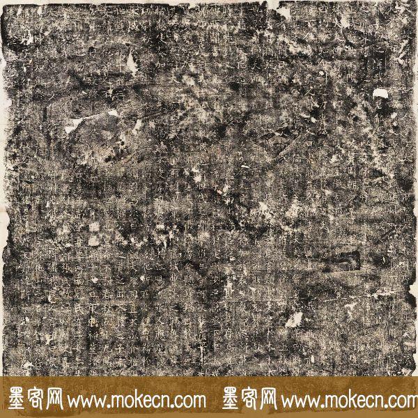 唐代正书石刻《郭思谟墓志》拓片全图