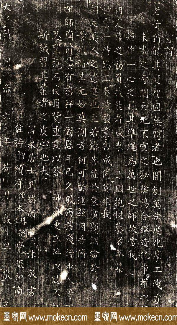 刘瑞麟楷书拓片《重建老君庙幡杆碑记》