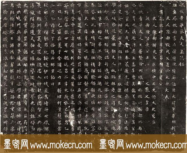 北魏书法石刻《元恪貴华夫人王普贤墓志》