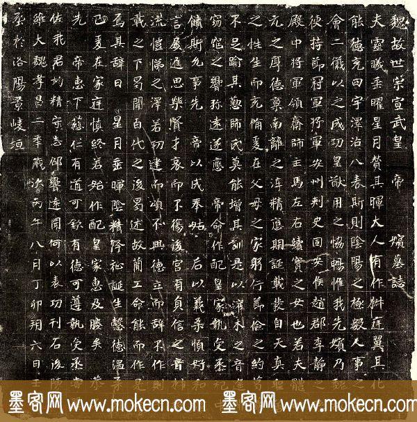 北魏正书石刻拓本《元恪嫔李氏墓志》