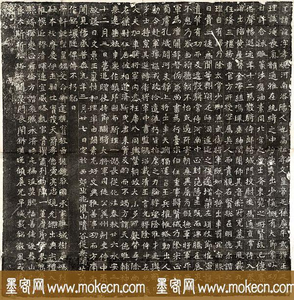 北魏书法石刻《元诲墓志》高清拓片