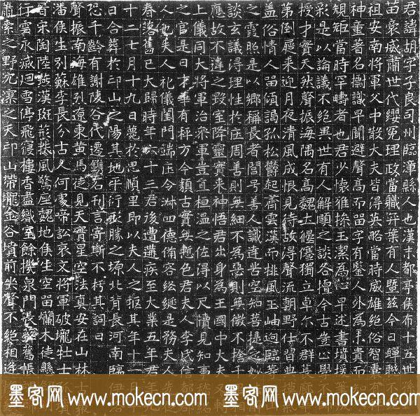 隋代书法石刻欣赏《吕胡墓志》